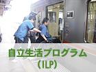 障がい者自立生活センターほっとらいふ | 自立生活プログラム(ILP)